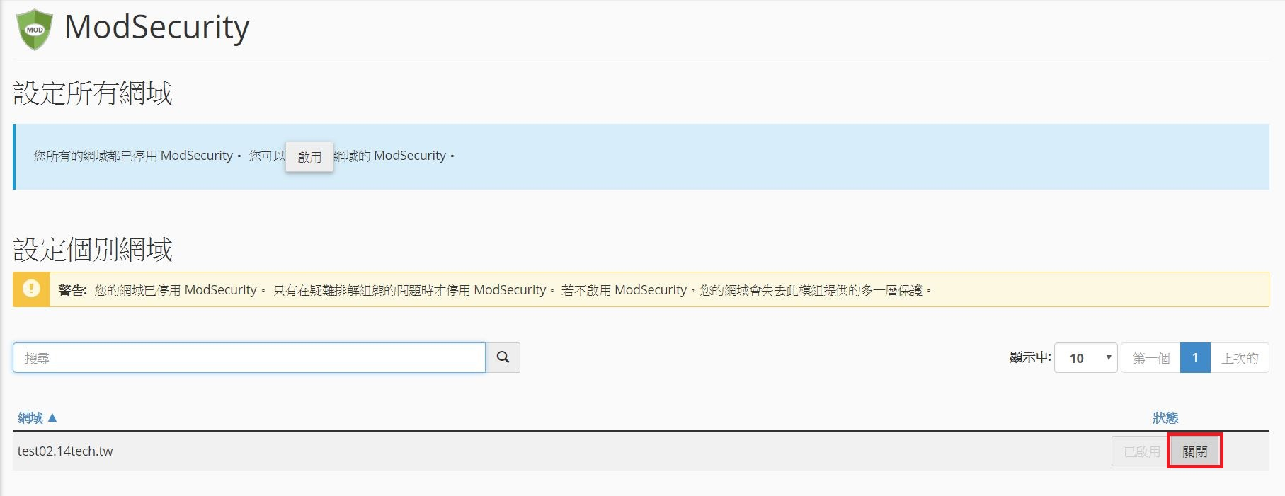 modsecurity設定