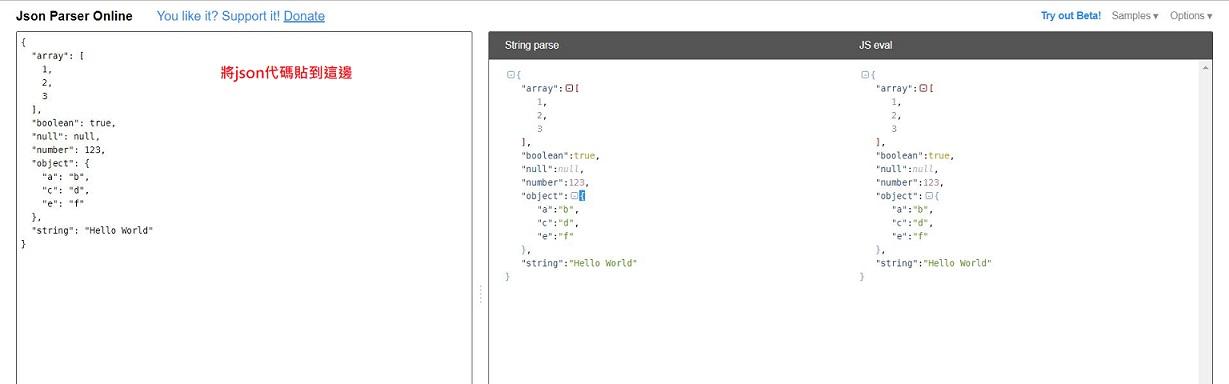 推薦兩個好用的json online 線上編輯器- Aidec