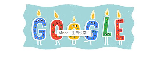 google 祝我生日快樂