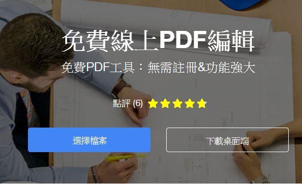 免費PDF線上編輯工具